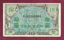 Buy JAPAN 10 Yen ND 1945 Series 100 B Banknote A46186030A - Allied Military Currency!