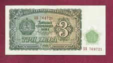 Buy USSR Soviet RUSSIA 3 Ruble 1951 Banknote No 768721 - UNC