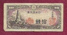 Buy JAPAN 10 SEN ND 1944 Banknote P53 Block 7 -PEACE TOWER IN MIYAZAKI WWII Currency