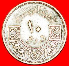 Buy + EAGLE: SYRIA ★ 10 PIASTRES 1385-1965 COARSE REEDING! LOW START ★ NO RESERVE!