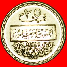 Buy + EAGLE: SYRIA ★ 25 PIASTRES 1394-1974 MINT LUSTER! LOW START ★ NO RESERVE!