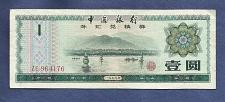 Buy China 1 Yuan Bank of China 1979 ND Foreign Exchange Certificate ZE 964176
