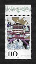 Buy German MNH Scott #2013 Catalog Value $1.50