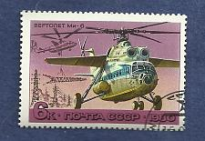 Buy RUSSIA HELICOPTER 1980 STAMP (6 Kopek stamp)