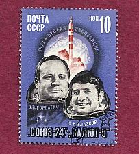 Buy RUSSIA Stamp 1977 Space Cosmonauts Salyut 5 Orbital Station- Scott 4570 - not hinged