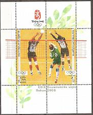 Buy [BG4465] Bulgaria: Sc. no. 4465 (2008) MNH Miniature Sheet