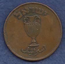 Buy Israel 10 Prutah 1949 Coin Bronze - 10 Pruta Coin