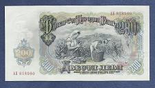 Buy BULGARIA 200 Leva 1951 Banknote 818980 - UNCirculated Note !!