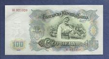 Buy BULGARIA 100 Leva 1951 Banknote 821320 - UNCirculated Note !!