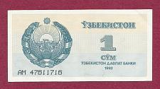 Buy Uzbekistan 1 Sum (Cym) 1992 Banknote AM 47611716 CRISP P-61