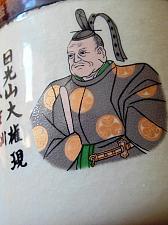 Buy Tokugawa Ieyasu Heavy Pot in Crisp Quality