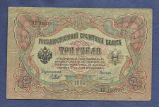 Buy RUSSIA 3 Rubles 1905 Banknote 340797, Shipov - Old Russian Empire