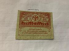 Buy Russia 40 rubles *Kerenka* banknote 1917