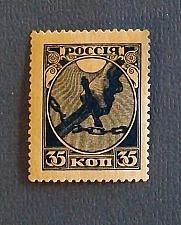 Buy 1918 Russian Soviet Federated Socialist Republic Stamp
