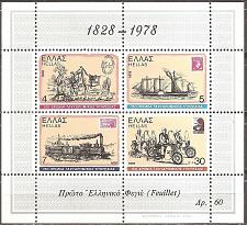 Buy [GC1252] Greece: Sc. No. 1252a (1978) MNH Miniature Sheet