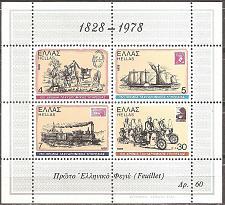 Buy [GC1252] Greece: Sc. No. 1252a (1978) MNH Miniature Sheet