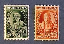 "Buy 1940 Bulgaria ""Printing Press Anniversary"""