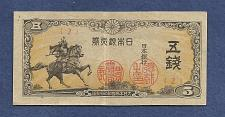 Buy JAPAN 5 SEN ND 1944 Banknote #52 Block 2 - Equestrian Statue - Historic WWII Currency