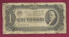 Buy RUSSIA 1 Chervonetz 1937 Banknote P-202 Serial 645679 USSR Soviet Union - Lenin