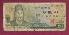 Buy KOREA 500 Won 1973 (ND) Banknote No. 51272454 (P-43 Note)