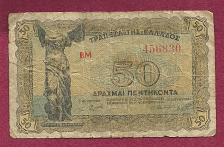 Buy GREECE 50 DRACHMAI 1944 Banknote #456830 WWII Currency P169 Nike Samothrake RARE