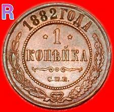 Buy ★ ALEXANDER III ★ RUSSIA 1 KOPECK 1882 ★ RARE CONDITION! LOW START★NO RESERVE