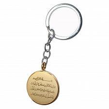 Buy Quran Islamic Muslim Stainless Steel Key Ring KeyChain for Car Bag Wallet Cute