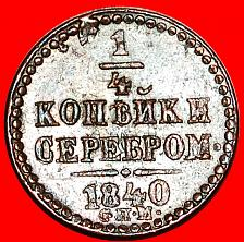 Buy § RARE: russia (THE USSR)★1/4 KOPECK of SILVER 1840 SPM! LOW START★NO RESERVE!