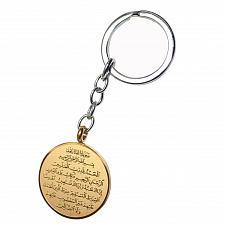 Buy Al Fatihah Islamic Muslim Quran Stainless Steel Key Ring KeyChain Read Car Bag