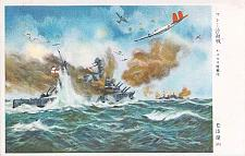 Buy Japanese WW II Vintage Postcard, Sinking of H.M.S. Prince of Wales and Repulse