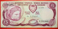 Buy *ANCIENT THEATER: CYPRUS * 5 POUNDS 1979 UNCOMMON! LOW START! NO RESERVE!