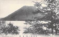 Buy Haruna Lake Ikaho Mountain Lake Vintage Japanese Postcard