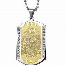 Buy Necklace Ayat Kursi Ramadan Muslim God Islamic Ramadan Arab Allah Dua Pray
