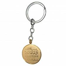 Buy IKHlAS Islamic Muslim Quran Stainless Steel Key Ring KeyChain Car Bag anti satan