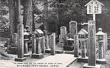 Buy The Grave Yard for the Kinship of Asano at Koya Vintage Japanese Postcard