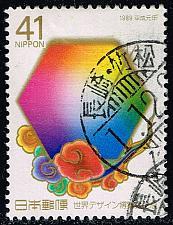 Buy Japan #1832 World Design Exposition; Used (1Stars) |JPN1832-01XFS