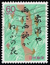 Buy Japan #1780 Verse and Grass; Used (4Stars) |JPN1780-01XWM