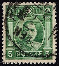 Buy China #299 Sun Yat-sen; Used (2Stars) |CHN0299-11XVA