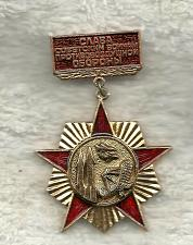 Buy Communist Era USSR Soviet Russian Military Pin Related Propaganda Badge