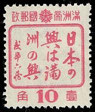Buy Manchukuo **U-Pick** Stamp Stop Box #150 Item 00 |USS150-00