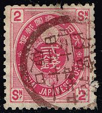 Buy Japan #73 Imperial Japanese Post; Used (1Stars) |JPN0073-07XVA