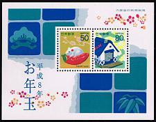 Buy Japan #2506-2507 Rats - Lottery Sheet; MNH (4Stars) |JPN2507sheet-01XWM