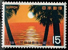 Buy Japan #955 Fan Palms and Pacific Sunrise; MNH (5Stars) |JPN0955-06XVA