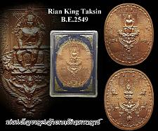 Buy KING TAKSIN GARUDA POWER Real Powerful Magic Thai Buddha Amulet Pendant Thailand