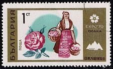 Buy Bulgaria **U-Pick** Stamp Stop Box #160 Item 66 |USS160-66XVA