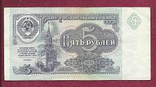 Buy USSR Soviet RUSSIA 5 Ruble 1991 Banknote No 7506601 - UNC