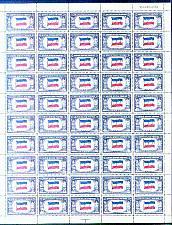 Buy US, Scott# 917, five cent Yugoslavia sheet of 50 stamps (0124)