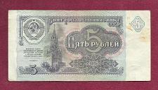 Buy USSR Soviet RUSSIA 5 Ruble 1991 Banknote No 0277409 Spasskiy Tower/Iron & Sickel