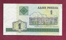 Buy BELARUS 1 Ruble 2000 Banknote No 3202360 - Academy of Sciences