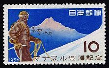 Buy Japan #631 Mt. Manaslu; Unused (2Stars) |JPN0631-01XWM